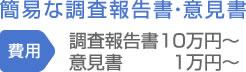 簡易な調査報告書・意見書 費用 調査報告書10万円~ 意見書1万円~