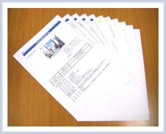 簡易な調査報告書・意見書
