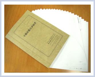 正式な不動産鑑定評価書