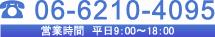 06-6253-5755